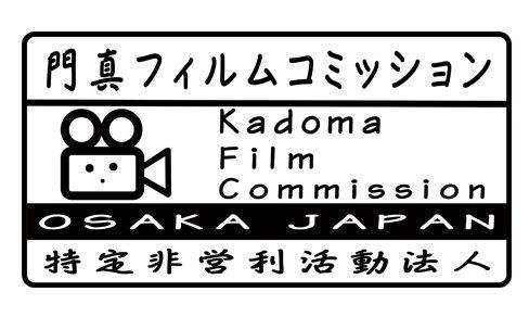 門真フィルムコミッション 公式ブログ